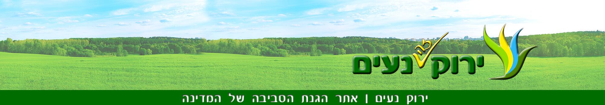 ירוק נעים | אתר הגנת הסביבה של המדינה